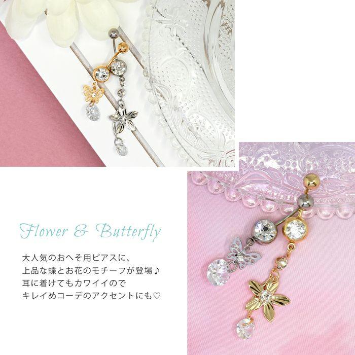 上品な蝶とお花のモチーフ
