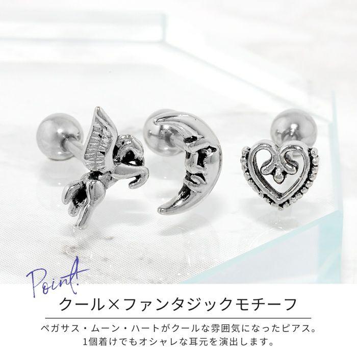 軟骨ピアス16Gボディピアスペガサスハートムーン三日月16ゲージピアスストレートバーベル片耳用サージカルステンレス耳
